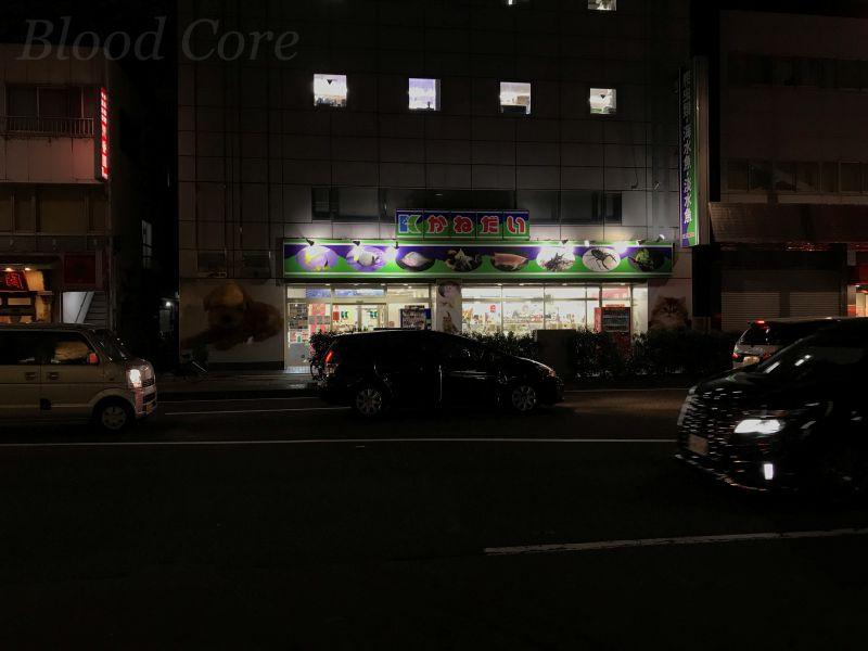 かねだい 横浜店 外観